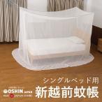 新越前蚊帳 シングルベッド用 約120×230×165+25cm オーシン 日本製 父の日