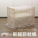 新越前蚊帳 ベビーベッド用(花柄) 約125×75×104cm オーシン 日本製 父の日