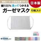 オーシン 日本製 国産 洗える ガーゼマスク 布マスク 10枚入り 在庫あり 大人用 子供用 小さめ 父の日