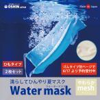 ひもタイプ 2枚入り やわらかメッシュ オーシンウォーターマスク 水でヒンヤリ 洗える 布マスク 大人用 子供用 小さめ 日本製 夏用 父の日