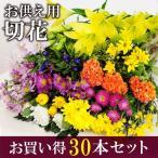 仏壇花飾りや、お墓参りにもご利用いただける切り花セット