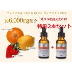 【シラクル】■高濃度ビタミンC美容液・プレミアムエッセンスC20 2本セット(30ml) 【オバジをこえる】