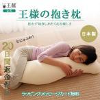 王様の抱き枕 おまけの枕付き ポイント2倍 送料無料 超極小ビーズの王様の夢枕シリーズ 洗える もちもち いびき 腰痛 妊婦 マタニティ