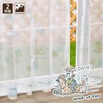 トイストーリー 外から見えにくい レースカーテン 幅100×198cm丈 2枚組 Disney ディズニー  洗濯可 キャラクター SB-435