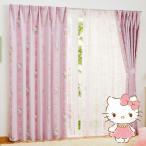 キティ 2級 遮光 遮熱 カーテン 幅100×178cm丈 2枚セット サンリオ ハローキティ Hello Kitty 丸洗い可 キャラクター SB-521-S