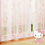 キティ 外から見えにくい レースカーテン 幅100×133cm丈 2枚セット サンリオ ハローキティ Hello Kitty 丸洗い可 キャラクター SB-522-S