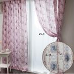 プリンセスクラシカルプリンセス遮熱カーテン2枚セットオーダーカーテン100×110〜150cm【Disney/ディズニー】