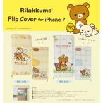 リラックマ iPhone7対応 フリップカバー[GU-GRC-161A/B]
