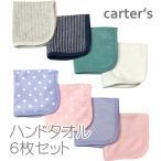 カーターズ Carter's ハンドタオル タオルハンカチ 6枚セット アウトレット 幅25cm