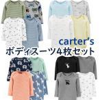 カーターズ 長袖 ボディスーツ Carter's 4枚セット 正規品 男の子用 無地Muji動物恐竜 4色 3m-24m