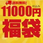 福袋ブランドコスメ15000円相当入り!