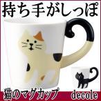 ショッピングマグ マグカップ しっぽが持ち手 コップ 陶器 三毛猫 黒猫 ミケネコ クロネコ decole かわいい (猫グッズ 猫雑貨 猫 グッズ 雑貨 ねこ ネコ 猫柄 小物)