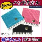 タオルハンカチ ATSUKO MATANO  マタノアツコ 猫グッズ キャット ピアノ 鍵盤 おしゃれ かわいい