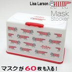 リサラーソン マスク ストッカー マスク入れ マスクケース lisa larson  収納  マイキー 猫柄 ワンタッチ 衛生用品 猫雑貨 猫グッズ かわいい おしゃれ
