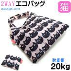 エコバッグ 猫かお柄 携帯バッグ ショッピングバッグ サブバッグ 2WAY 手提げ 黒猫 ピンク 買い物 ネコグッズ おしゃれ姫