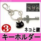 キーホルダー キーリング 猫とカギ マタノアツコ 黒猫 MEME ATSUKO MATANO 猫雑貨 合金 ネコグッズ おしゃれ姫