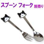 カトラリー スプーン フォーク モノクロネコ 白黒猫 猫顔モチーフ ランチ お弁当 キッチン小物 キッチン雑貨 キッチングッズ ネコグッズ おしゃれ姫