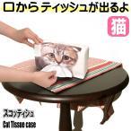 ティッシュケース リアル猫 フェイス猫 猫顔 ティッシュカバー ティッシュボックスカバー おしゃれ(猫グッズ 猫 雑貨 ねこ ネコ 猫柄 ねこ雑貨 ギフト包装無料)