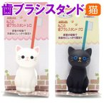 ねこの歯ブラシスタンド 猫型 吸盤付き 黒猫 白猫 ねこのしっぽの物語 ハブラシスタンド ネコグッズ おしゃれ姫