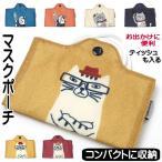 マスクケース マスクポーチ 携帯 おしゃれ 猫柄 お出かけ マスクカバー マスクホルダー 保管 持ち運び 収納 ネコザワ 布製 猫雑貨 猫グッズ かわいい