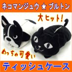 ティッシュケース ティッシュカバー イタズラネコ ブルトン 黒猫 ブルドッグ ネコ型 犬型 ぬいぐるみ ネコグッズ おしゃれ姫