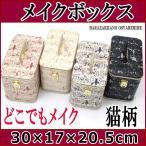 メイクボックス 鍵付きバニティケース トレンチケース 猫柄 30cm 化粧ケース トレンケース ネコグッズ 薔薇雑貨のおしゃれ姫