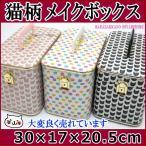 ショッピングメイクボックス メイクボックス コスメボックス バニティケース トレンチケース 黒猫 30cm 化粧ケース トレンケース 猫雑貨 おしゃれ 姫 鍵付き