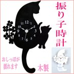 振り子 時計 壁掛け 木製 クロック  電池式 猫型 掛け時計 黒猫 白猫 木製 ネコグッズ インテリア雑貨 時計 おしゃれ姫