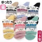 靴下 ソックス 婦人 レディース 猫 くつした にゃんこ ネコ柄 猫雑貨 ねこグッズ薔薇雑貨のおしゃれ姫 日本製