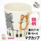 マグカップ まるのおさんぽ 陶器 yamaneko コーヒーカップ やまねこ 洋食器 キッチン雑貨 おしゃれ 猫グッズ 猫雑貨 猫 グッズ ねこ 内藤デザイン 猫柄 小物