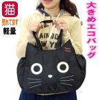 エコバッグ ショッピングバッグ キャット  猫顔 買い物カバン 手提げ 売れ筋 ネコ雑貨 ねこグッズ ノアファミリー