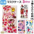 マスク ケース ポーチ 持ち運び 日本製 ディズニー 3ポケット 抗菌 ミニー マウス ミッキー マウス ディズニー 衛生用品 レディース かわいい おしゃれ disney