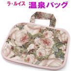 スパバッグ ルドゥーテ田園柄 バラ柄 温泉バッグ お風呂バッグ メッシュ Spa bag ミニバッグ るいす ローズ トラベル 薔薇雑貨のおしゃれ姫