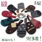 Regular Socks - 靴下 レディース くつした セット くつ下 激安 5足 セット 福袋 かわいい ソックス カラフル