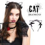 猫耳カチューシャ コスプレ 猫 ネコ キャット 衣装 仮装 ネコカチューシャ