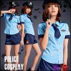 コスプレ ポリス コスチューム 衣装 ハロウィン 仮装 婦人警官 ショートパンツ 半袖 レディース かわいい セクシー