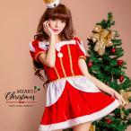 ショッピングコスプレ サンタ コスプレ クリスマス コスチューム サンタクロース 衣装 かわいい セクシー
