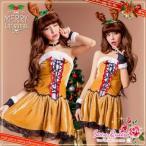 ショッピングコスプレ サンタ コスプレ トナカイ コスプレ クリスマス コスチューム サンタクロース 衣装 かわいい セクシー