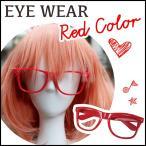 ハロウィン コスプレ 眼鏡 赤 メガネ 小物 だてめがね 仮装 かわいい セクシー