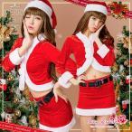 サンタ コスプレ クリスマス コスチューム サンタクロース 衣装 かわいい セクシー