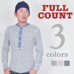 フルカウント(FULL COUNT)ヘンリーネックロンT 25周年モデル ガラ紡スラブ 5963EX