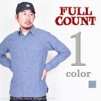 フルカウント(FULL COUNT)ベーシックシャンブレーシャツ 4810-15