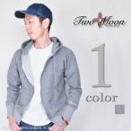 TwoMoon(トゥームーン)ライトウェイトフルジップパーカー 10310 OT別注アラ杢カラー