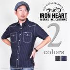 アイアンハート(IRON HEART)インディゴストライプ 半袖ウエスタンシャツ IHSH-146