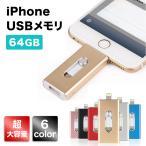 USBメモリ 64GB  iPhone iPad 対応 ライトニング lightning USB3.0 フラッシュドライブ 大容量 小型 外付け メモリースティック PC