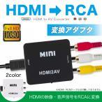HDMI 変換 to RCA アダプタ コンバーター TV カーナビ ゲーム iPhone 変換 切替 コンポジット 分配器 USB給電