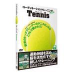 コーディネーショントレーニング in SPORTS テニス