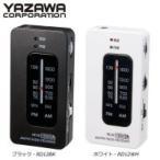 YAZAWA(ヤザワコーポレーション) ワイドFM対応 AM・FMコンパクトラジオ ブラック・RD12BK