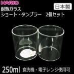 HARIO(ハリオ) 日本製 耐熱ガラス ショート・タンブラー 2個セット HT-250-2