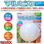 REVEX リーベックス ドーム型LEDセンサーライト マルピカ SLK400